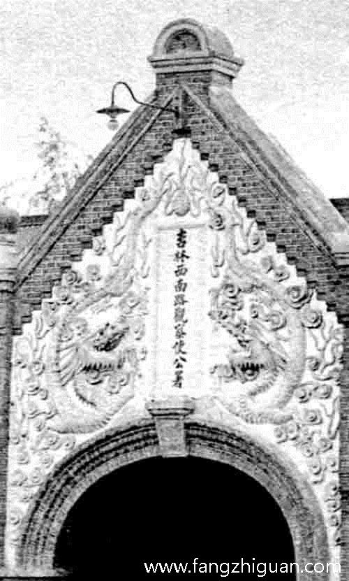 1913年,吉林西南路观察使公署。