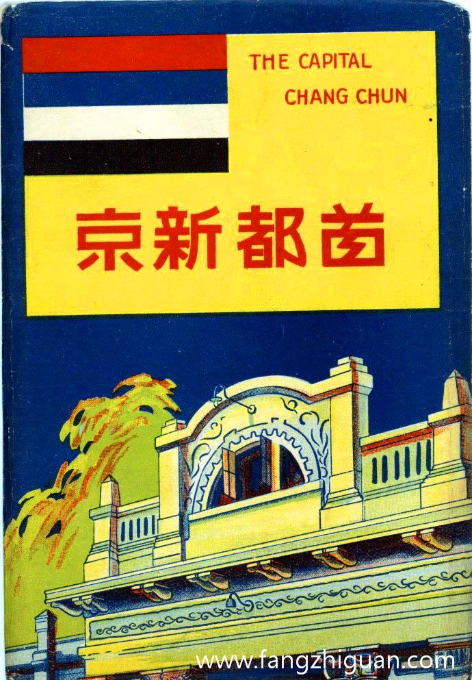 """伪满时期的明信片封套,图中建筑即为""""执政府""""正门。"""