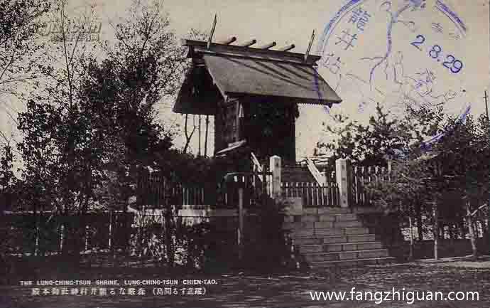 """日伪时期的""""间岛神社"""""""