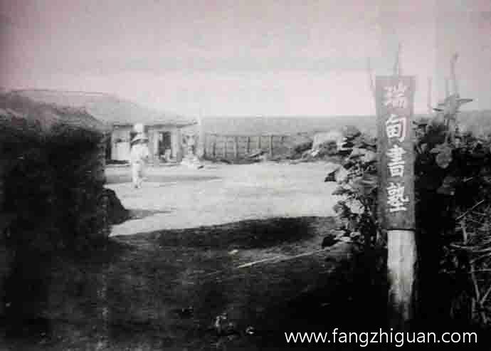 1907年左右时拍摄的龙井瑞甸书塾