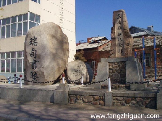 """2006年,日本人拍摄的龙井实验小学校内东侧的""""瑞甸书塾""""石制纪念物,旁边是1946年3月竖立的""""东北解放纪念碑""""。"""