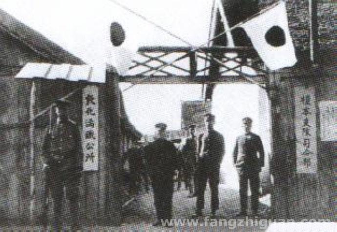 日伪时期的敦化满铁公所及侵华日军榎本支队司令部