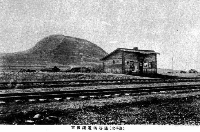 日殖时期的敦化太平岭火车站