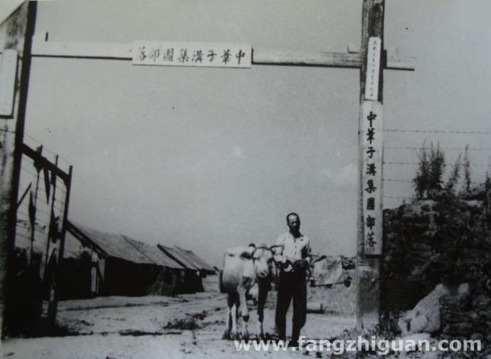 侵华日军在敦化建立的敦化中苇子沟集团部落。该组织主要从事农业生产。位于今敦化市江南镇东苇子沟村。拍摄于1931至1939年间。