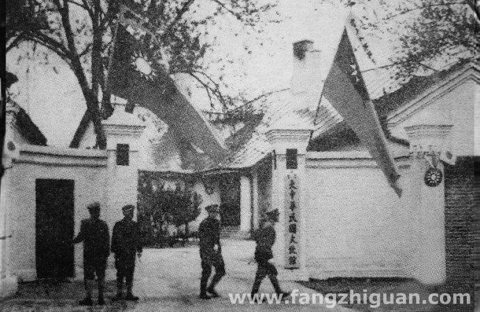 伪满时期的新京大中华民国大使馆