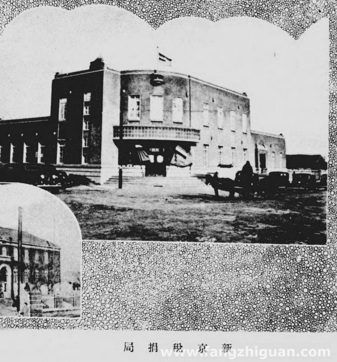 1936年,新京税捐局。