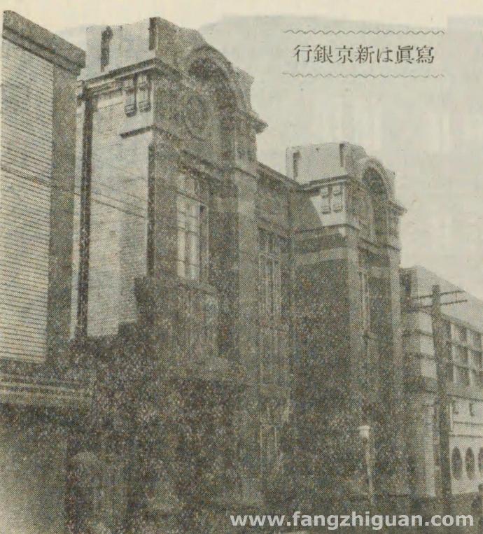 伪满时期的株式会社新京银行