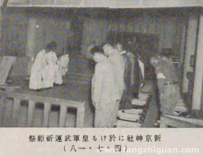 """1937年7月18日,新京神社内举行的""""皇军武运祈愿祭""""。"""