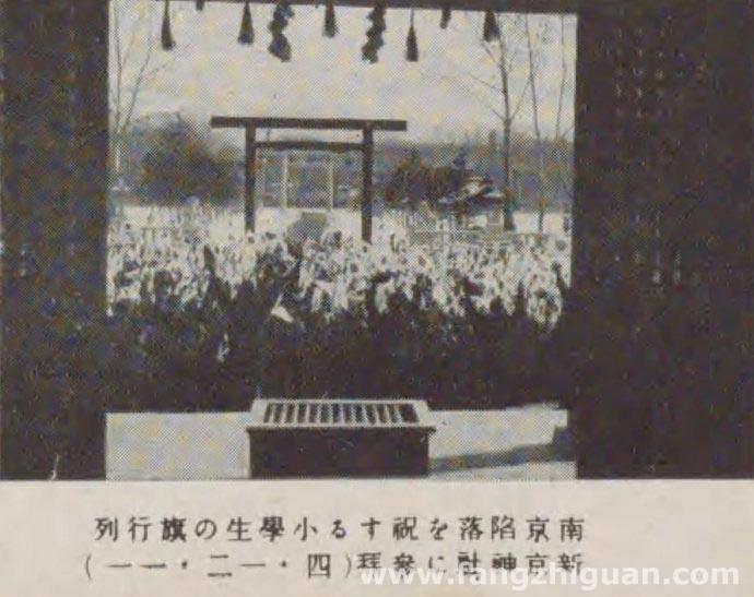 南京沦陷后,日伪当局在1937年12月11日组织小学生举旗游行到新京神社参拜。