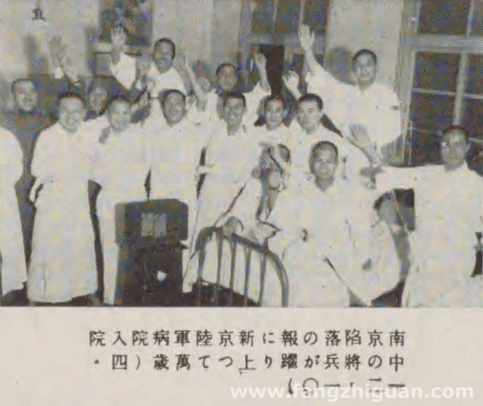 1937年12月10日南京沦陷,这是新京陆军病院的日本伤兵在听到此消息后山呼万岁时的情景。