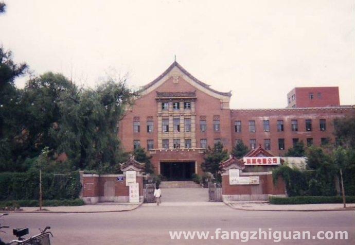 1995年,伪满洲国交通部旧址。