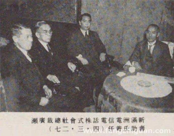 1937年3月27日,满洲电信电话株式会社宗操广濑寿助上任。