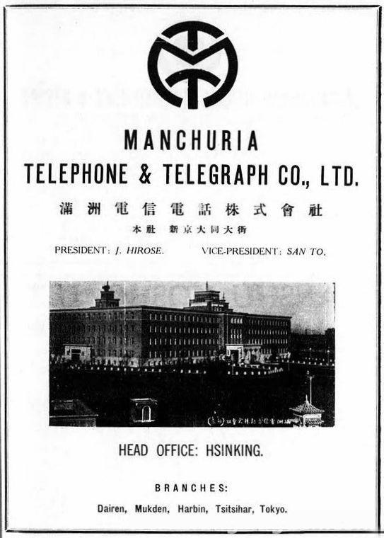 伪满时期的满洲电信电话株式会社广告