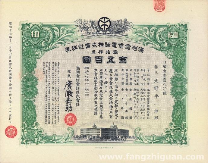昭和十七年(1942年)满洲电信电话株式会社株券,壹拾株券金五百圆。