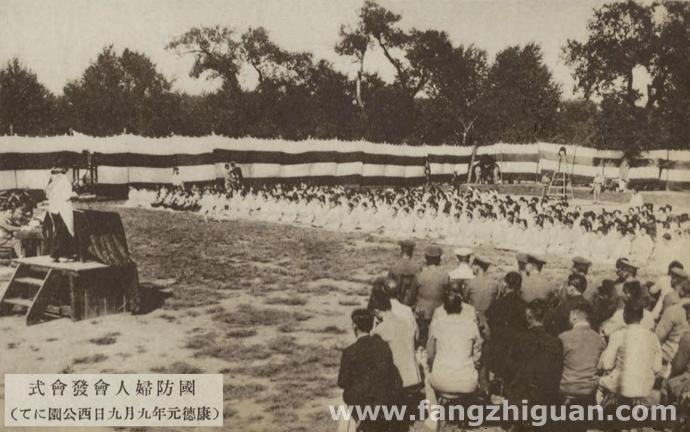康德元年(1934年)九月九日,西公园内国防妇人会发会式。