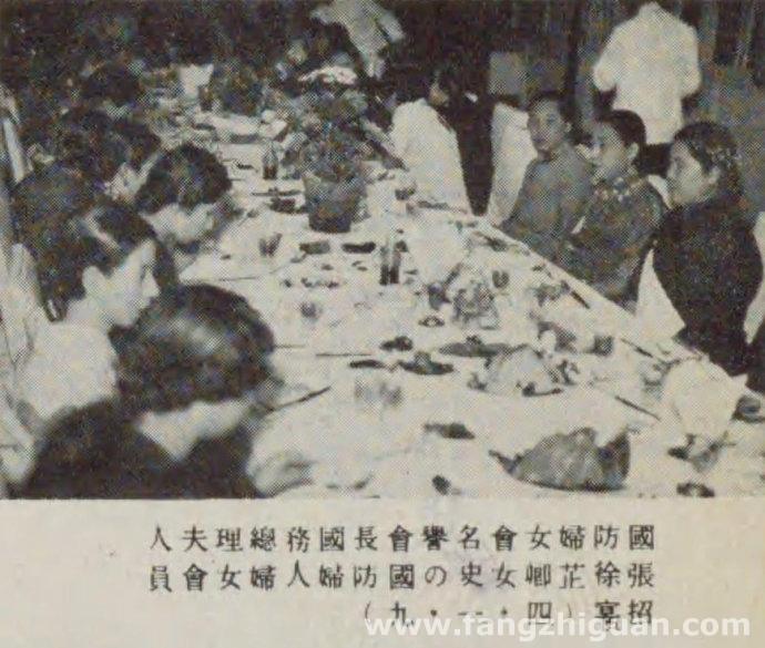 1937年1月9日,国防妇人会名誉会长国务总理夫人张徐芷卿女史举行的国防妇人会妇女会员招待宴会。
