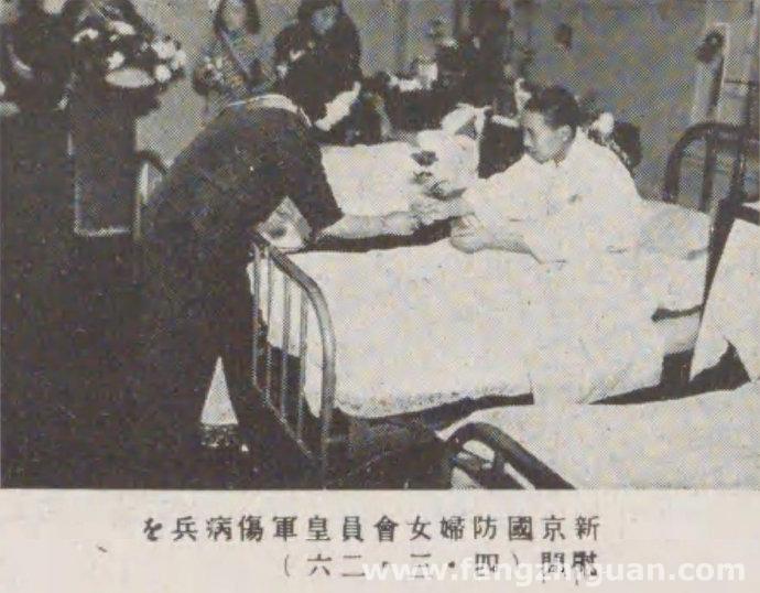 1937年3月26日,新京国防妇女会会员慰问日本伤病。