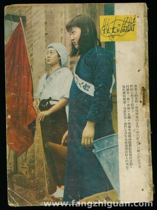 满洲国防妇人会的成员及活动