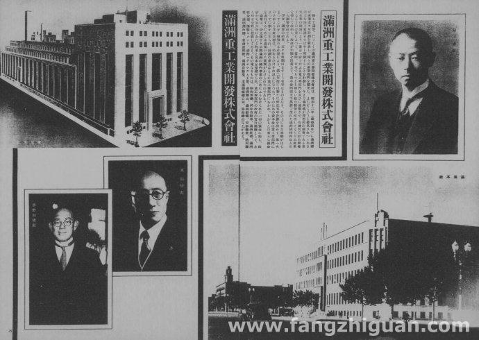 伪满时期的新京东拓大厦