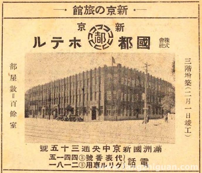 伪满时期的新京国都旅馆
