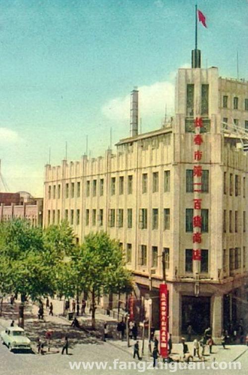 上世纪六七十年代时的长春市第二百货商店
