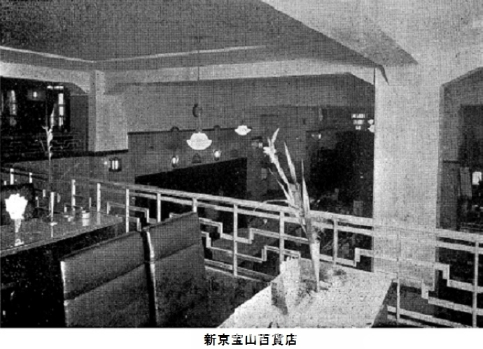 伪满时期的新京宝山百货店