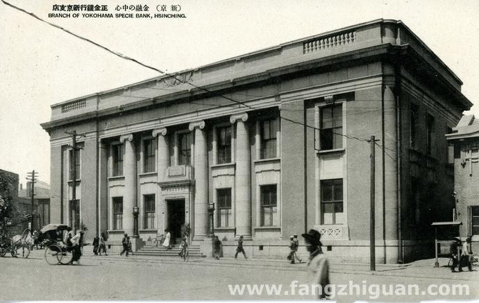 横滨正金银行长春支店