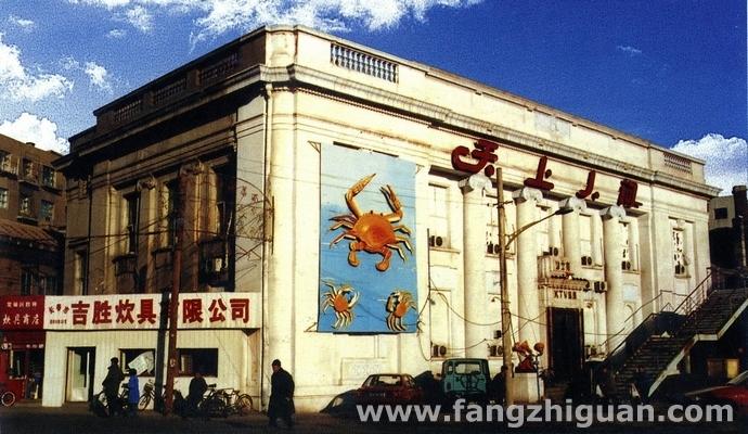 上世纪90年代时的横滨正金银行长春支店旧址