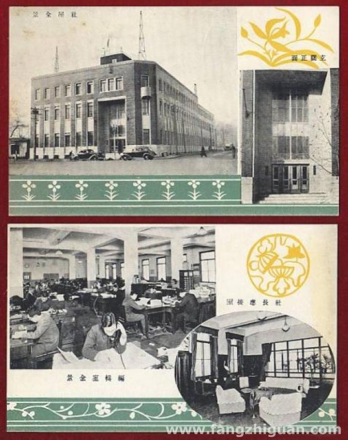 伪满时期的满洲国通信社和满洲弘报协会