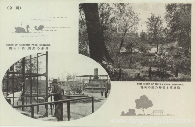 (新京)白山公园